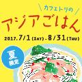【夏限定!】アジアごはんフェアを開催します〜!