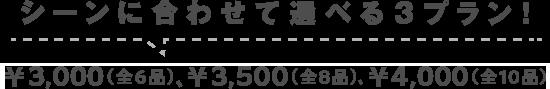 シーンに合わせて選べる3プラン! ¥3,000(全6品)、¥3,500(全8品)、¥4,000(全10品)